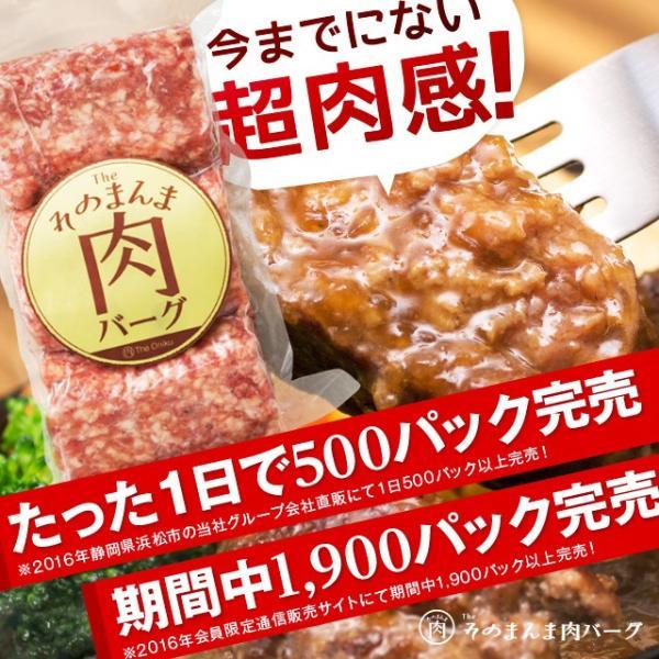 エスパルス観戦チケットが当たる!これが話題のハンバーグ [ザ・お肉] The Oniku【肉】そのまんま肉バーグ【180g×3個入 計540g】|niku-donya|03