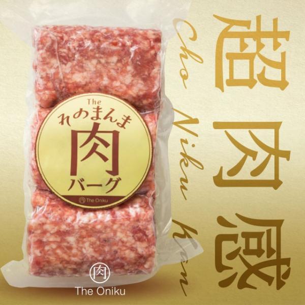 エスパルス観戦チケットが当たる!これが話題のハンバーグ [ザ・お肉] The Oniku【肉】そのまんま肉バーグ【180g×3個入 計540g】|niku-donya|04