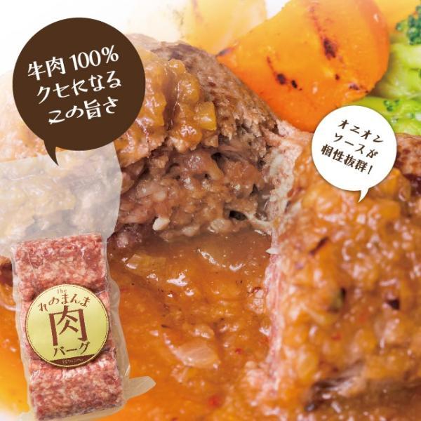 エスパルス観戦チケットが当たる!これが話題のハンバーグ [ザ・お肉] The Oniku【肉】そのまんま肉バーグ【180g×3個入 計540g】|niku-donya|06
