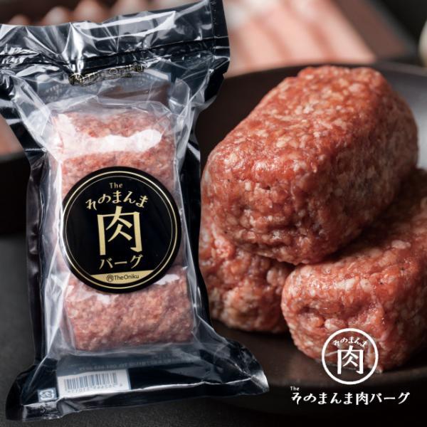 ハンバーグ 冷凍 The Oniku ザ・お肉 そのまんま肉バーグ 180g×3 牛肉 ハンバーグ お取り寄せ ギフト セット 冷凍 レトルト 業務用 訳あり わけあり|niku-donya