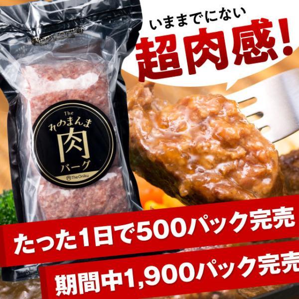 ハンバーグ 冷凍 The Oniku ザ・お肉 そのまんま肉バーグ 180g×3 牛肉 ハンバーグ お取り寄せ ギフト セット 冷凍 レトルト 業務用 訳あり わけあり|niku-donya|02