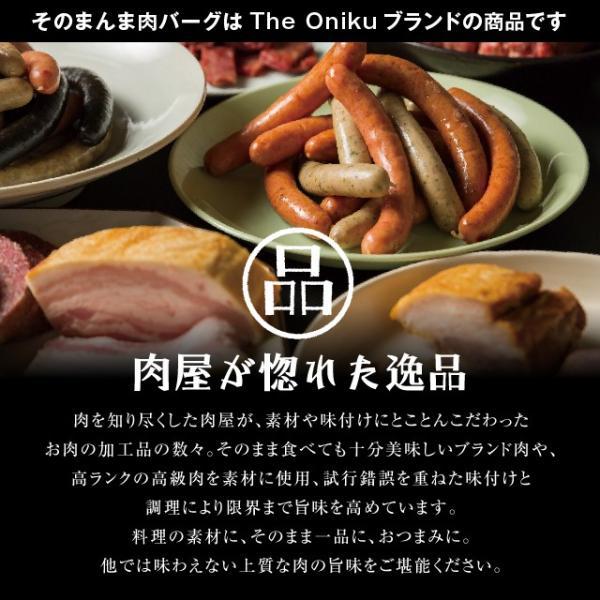ハンバーグ 冷凍 The Oniku ザ・お肉 そのまんま肉バーグ 180g×3 牛肉 ハンバーグ お取り寄せ ギフト セット 冷凍 レトルト 業務用 訳あり わけあり|niku-donya|13