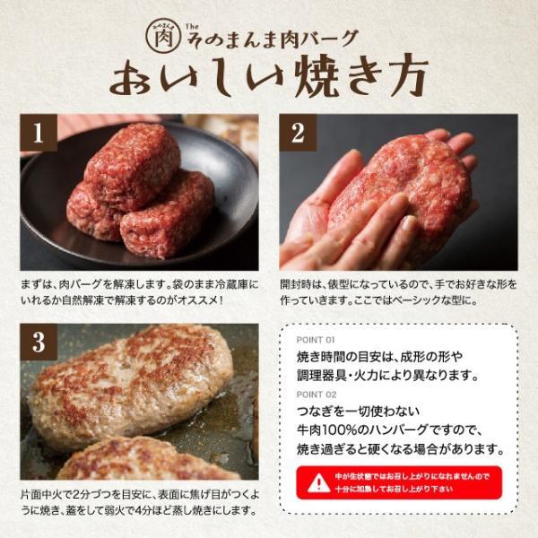 ハンバーグ 冷凍 The Oniku ザ・お肉 そのまんま肉バーグ 180g×3 牛肉 ハンバーグ お取り寄せ ギフト セット 冷凍 レトルト 業務用 訳あり わけあり|niku-donya|14