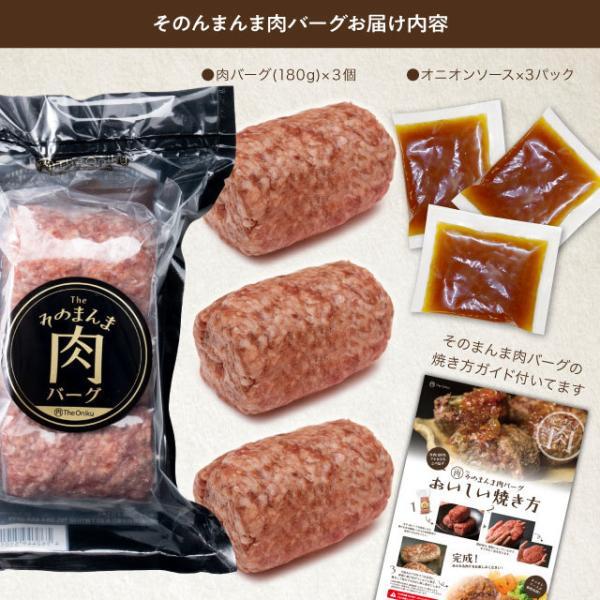 ハンバーグ 冷凍 The Oniku ザ・お肉 そのまんま肉バーグ 180g×3 牛肉 ハンバーグ お取り寄せ ギフト セット 冷凍 レトルト 業務用 訳あり わけあり|niku-donya|16