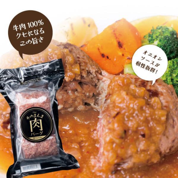 ハンバーグ 冷凍 The Oniku ザ・お肉 そのまんま肉バーグ 180g×3 牛肉 ハンバーグ お取り寄せ ギフト セット 冷凍 レトルト 業務用 訳あり わけあり|niku-donya|08