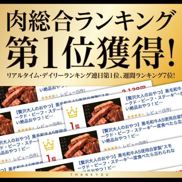 The Oniku [ザ・お肉] 【半生】おつまみ半生極ステーキ|niku-donya|04