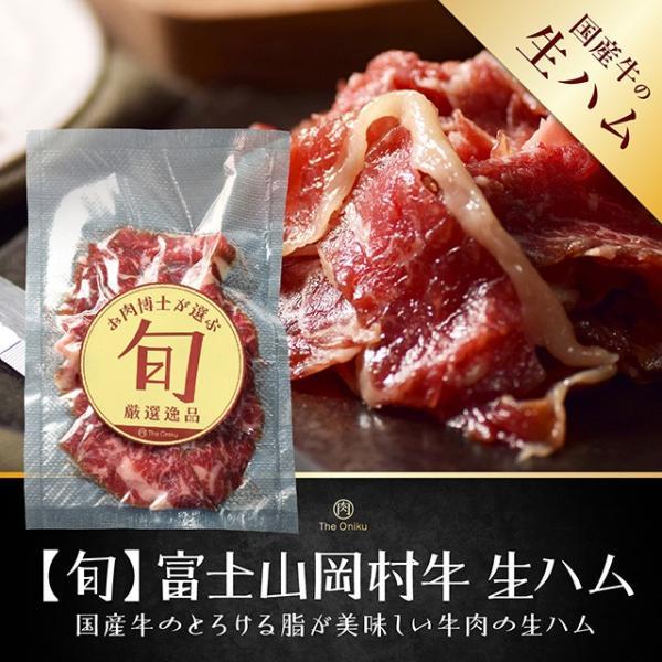 とろける脂が美味しい 富士山岡村牛生ハム 100g|niku-donya