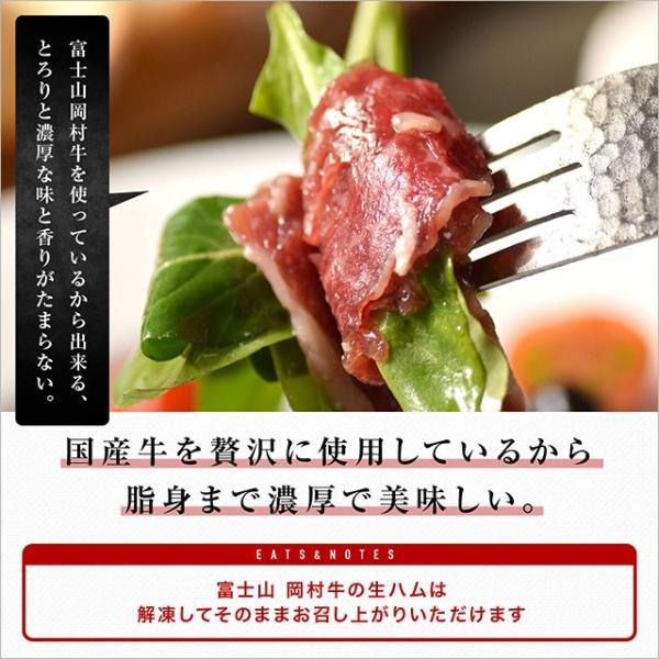 とろける脂が美味しい 富士山岡村牛生ハム 100g|niku-donya|03