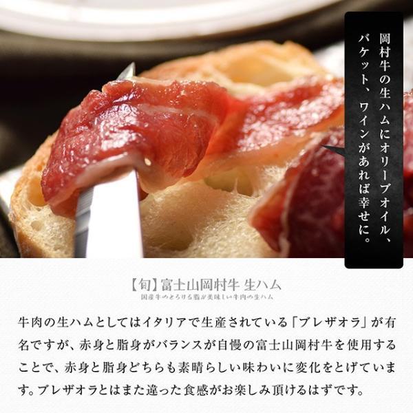 とろける脂が美味しい 富士山岡村牛生ハム 100g|niku-donya|04