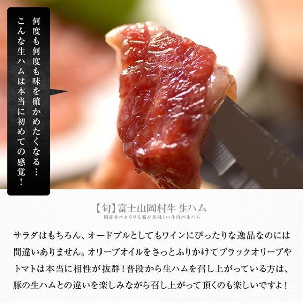 とろける脂が美味しい 富士山岡村牛生ハム 100g|niku-donya|05