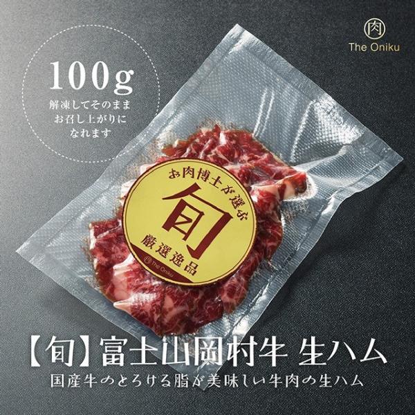 とろける脂が美味しい 富士山岡村牛生ハム 100g|niku-donya|06