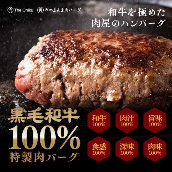 黒毛和牛100% 特製肉バーグ [TheOniku] 大人気そのまんま肉バーグの原料を黒毛和牛にした特別品!黒毛和牛の旨味がぎゅっと凝縮|niku-donya