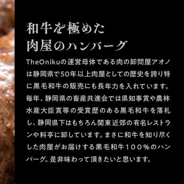 黒毛和牛100% 特製肉バーグ [TheOniku] 大人気そのまんま肉バーグの原料を黒毛和牛にした特別品!黒毛和牛の旨味がぎゅっと凝縮|niku-donya|03