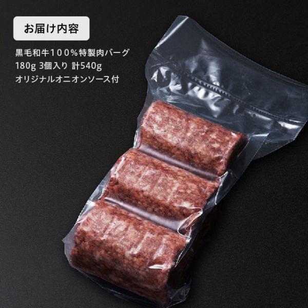 黒毛和牛100% 特製肉バーグ [TheOniku] 大人気そのまんま肉バーグの原料を黒毛和牛にした特別品!黒毛和牛の旨味がぎゅっと凝縮|niku-donya|09