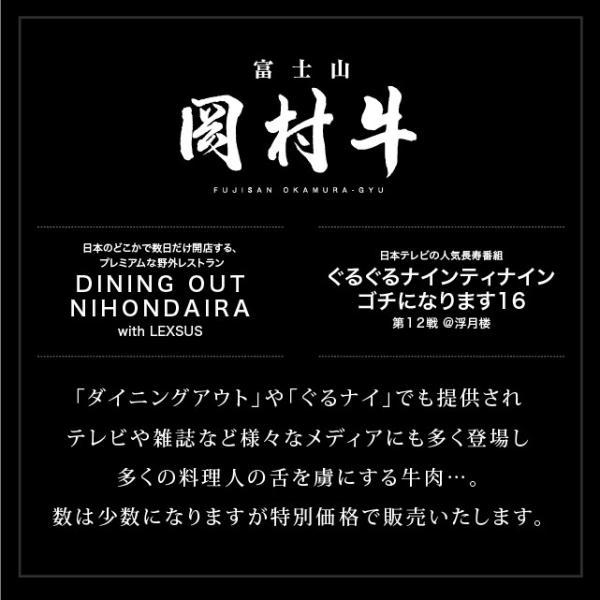 富士山 岡村牛 霜降り肩ローススライス 300g|niku-donya|02