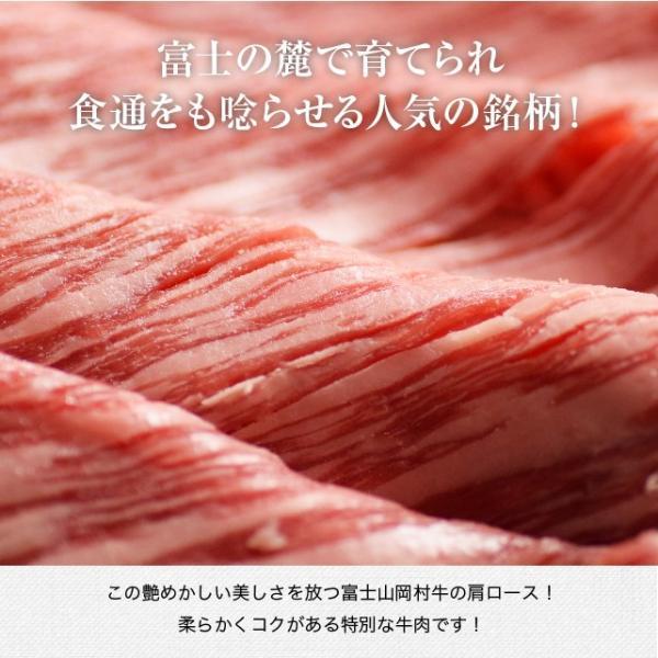 富士山 岡村牛 霜降り肩ローススライス 300g|niku-donya|03