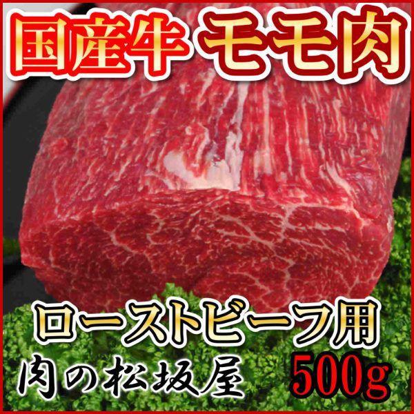 牛肉 モモ ローストビーフ用 (F1・交雑種) 国産牛 500g