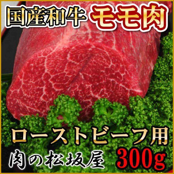 牛肉 モモ ローストビーフ用 国産和牛 300g
