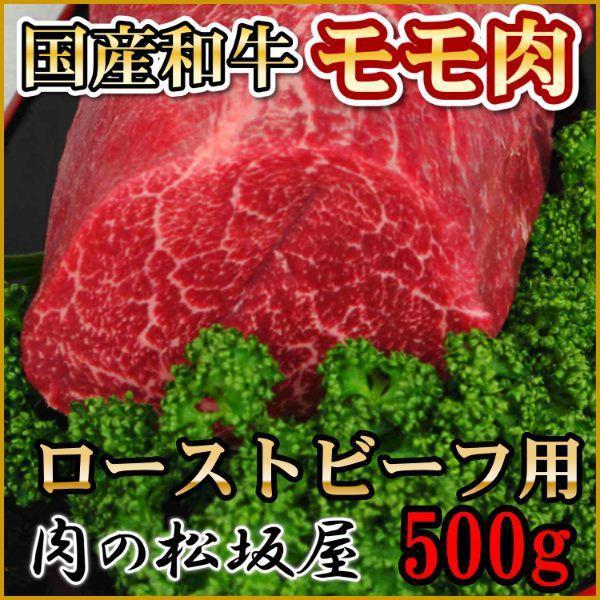 牛肉 モモ ローストビーフ用 国産和牛 500g