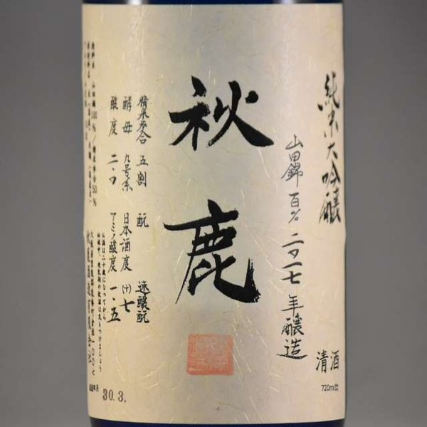 秋鹿 純米大吟醸 50 720ml|niku36835|02