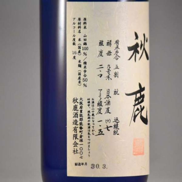 秋鹿 純米大吟醸 50 720ml|niku36835|04