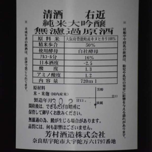 純米大吟醸「右近」720ml 箱付き niku36835 02