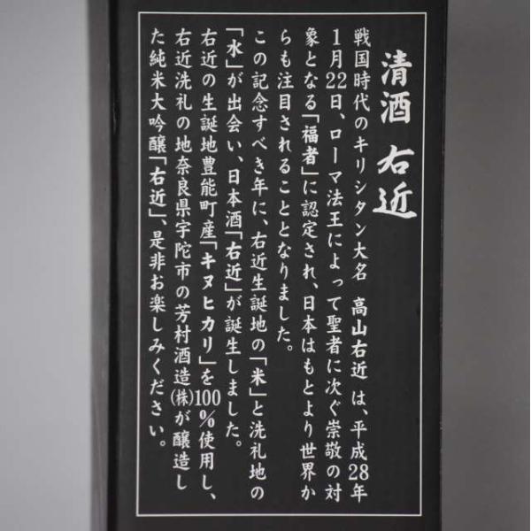 純米大吟醸「右近」720ml 箱付き niku36835 03