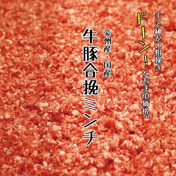 『新規オープン』お子様が大好きなハンバーグに最適【豪州産・国産】牛豚合挽ミンチ 2キロ|nikuichiba