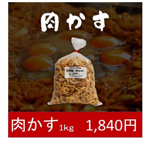 肉かす(天背脂)1kg(送料別)