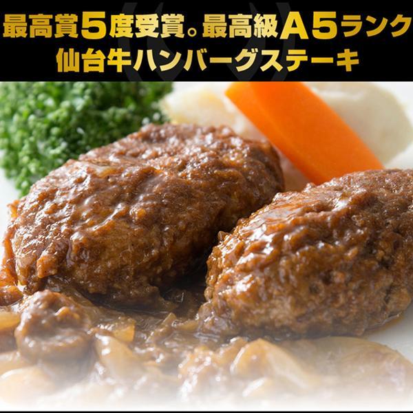 最高級A5ランクプレミアム仙台牛ハンバーグステーキ2個【250g(固形量80gx2個)】デミグラスソース お取り寄せ 冷凍|nikuno-ito|02
