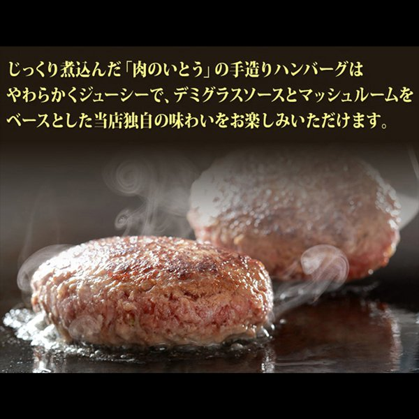 最高級A5ランクプレミアム仙台牛ハンバーグステーキ2個【250g(固形量80gx2個)】デミグラスソース お取り寄せ 冷凍|nikuno-ito|04