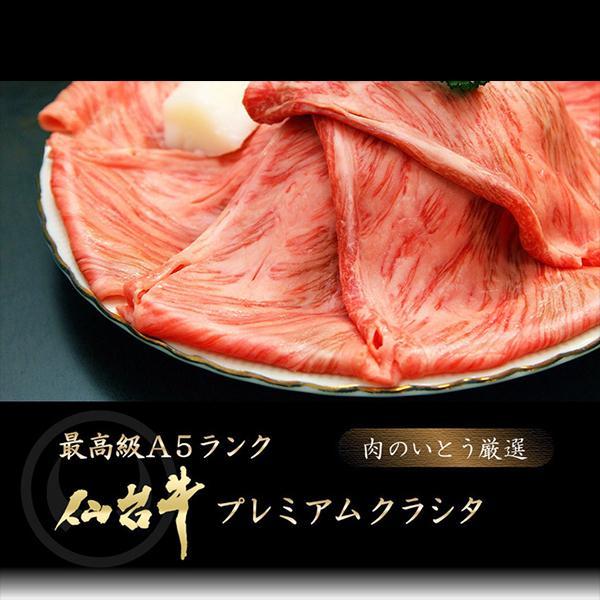 最高級A5仙台牛プレミアムクラシタ200g お中元 お歳暮 ギフト 贈り物 食品 nikuno-ito 04