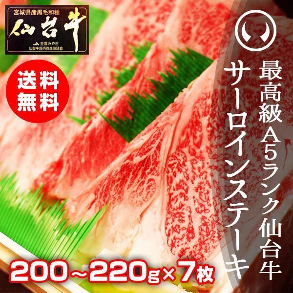 肉 和牛 牛肉 ステーキ肉 最高級A5ランク 仙台牛サーロインステーキ 200〜220g×7枚 ステーキの焼き方レシピ付 お中元 お歳暮
