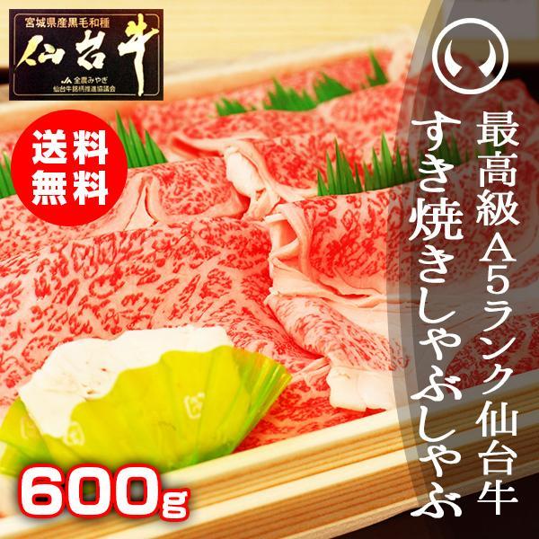 仙台牛すき焼き600g