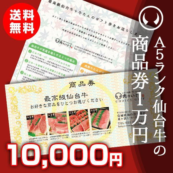 ギフト券 商品券 送料無 最高級A5 仙台牛 チョイス ギフト券 1万円分|nikuno-ito