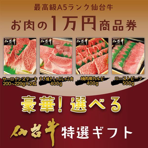 ギフト券 商品券 送料無 最高級A5 仙台牛 チョイス ギフト券 1万円分|nikuno-ito|04