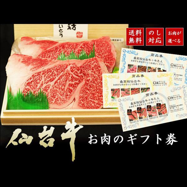 ギフト券 商品券 送料無 最高級A5 仙台牛 チョイス ギフト券 5千円分|nikuno-ito|03