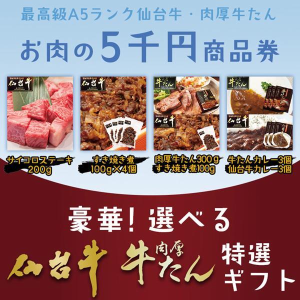 ギフト券 商品券 送料無 最高級A5 仙台牛 チョイス ギフト券 5千円分|nikuno-ito|04