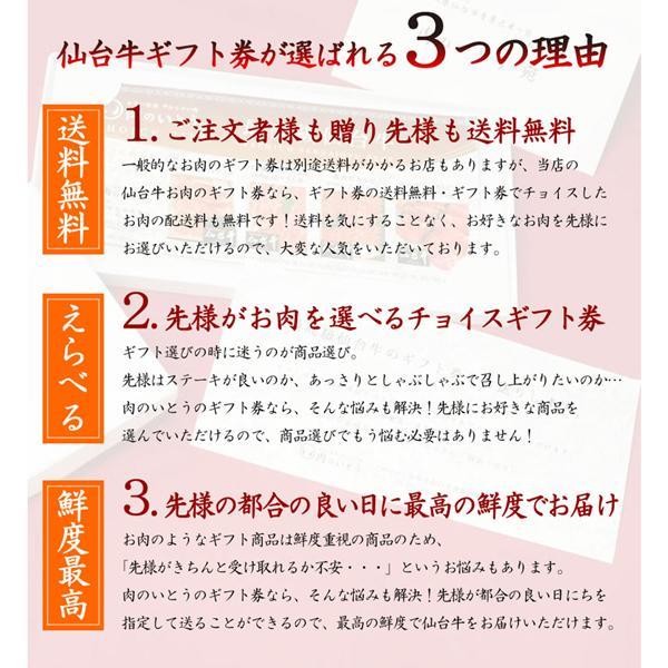 ギフト券 商品券 送料無 最高級A5 仙台牛 チョイス ギフト券 5千円分|nikuno-ito|05
