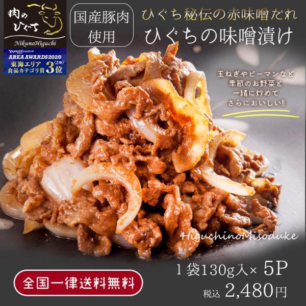 肉 まとめ買い 国産 豚肉 ひぐちの豚肉味噌漬け 130g入×5袋 送料無 簡単調理