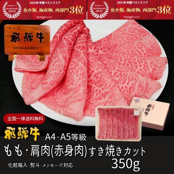 お中元 2021 肉 ギフト A4A5 飛騨牛 もも・かた肉 すき焼き用 350g 牛肉 和牛 赤身 約2〜3人 化粧箱 御礼 御祝 内祝 敬老の日