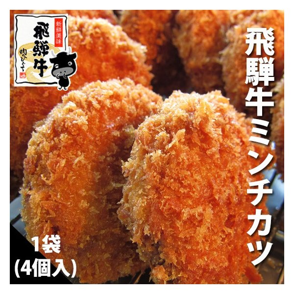 肉 牛肉 惣菜 飛騨牛ミンチカツ1個70g×4個入 1袋  惣菜  お弁当 冷凍食品 お取り寄せ グルメ