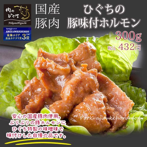 肉 焼肉 国産 豚肉 ホルモン ひぐちの味付豚ホルモン300g入り 1袋 おうち焼き肉に お取り寄せ グルメ
