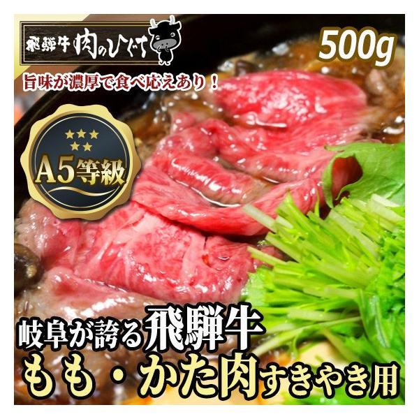 肉 牛肉 和牛 すき焼き 飛騨牛 A5 ももかた肉 500g×1p 肉 すきやき 鍋 黒毛和牛 お取り寄せ グルメ