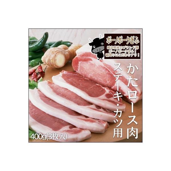 豚肉 ボーノポークぎふ 肩ロース肉 ステーキ・カツ用 400g ブランド豚 岐阜 特産|nikunohiguchi-yafuu