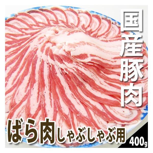 肉 国産豚肉 ばら肉 しゃぶしゃぶ用 400g入り  鍋 お取り寄せ グルメ