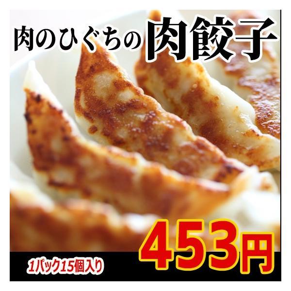 ひぐちの肉餃子<冷凍>(18g×15ヶ入り)×1パック お取り寄せ グルメ