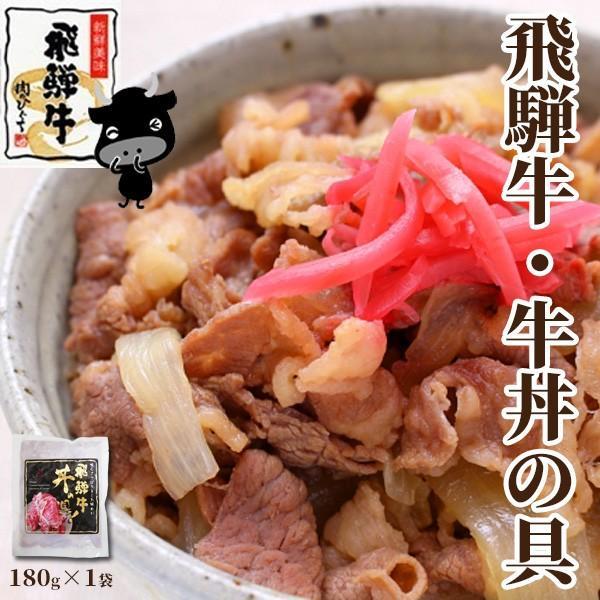 肉 牛肉 和牛 飛騨牛 牛丼の具 180g×1袋 レトルト 簡単調理 お取り寄せ グルメ
