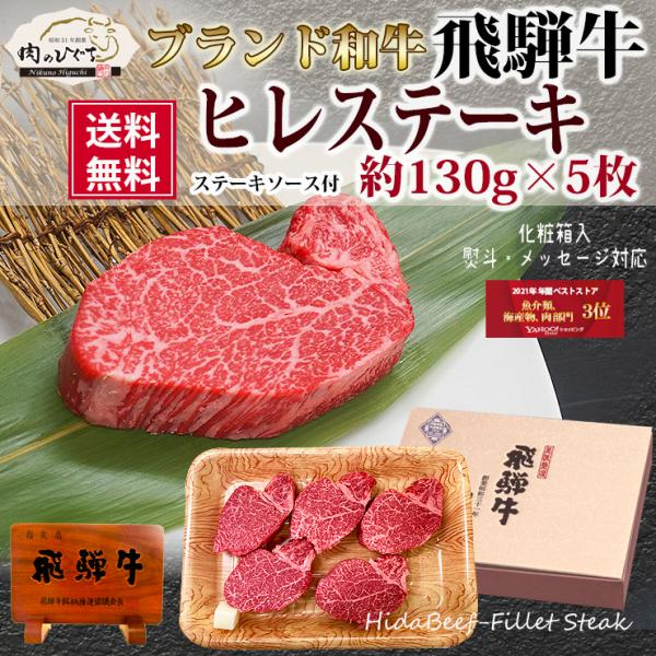 肉 ギフト 飛騨牛 A4A5 ステーキ 牛ヒレ 130g×5枚 牛肉 和牛 赤身 化粧箱入 御礼 御祝 内祝 敬老の日