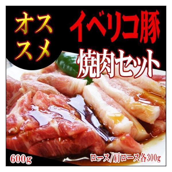 ギフト 肉 イベリコ豚 焼肉セット ロース+かたロース各300g 計600g 化粧箱入 ブランド豚 スペイン産 豚肉 送料無料|nikunohiguchi-yafuu
